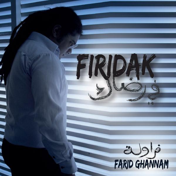 farid-ghannam-fi-ridak