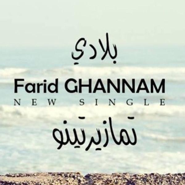 farid-ghannam-ya-bladi